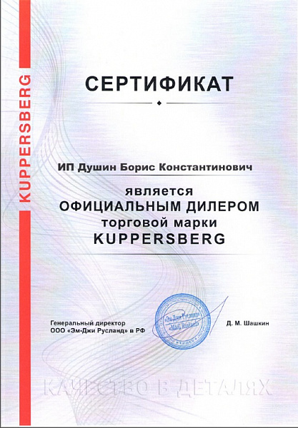 Духовой шкаф Kuppersberg RC 699 C Bronze